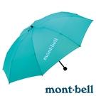 【mont-bell】TREKKING UMBRELLA 輕量折疊傘『淺水藍』下雨.雨具.折傘.防風傘.防曬傘 1128550