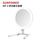 【EC數位】SUNPOWER MP-3 多功能化妝燈 補光燈 環形燈 桌上型 直播 彩妝 美容美甲 美肌 美顏