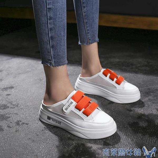 懶人鞋 無后跟懶人鞋女2021新款夏季鬆糕拖鞋魔術貼網狀厚底鬆糕包頭半拖 快速出貨