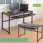《DFhouse》驚爆特惠ING 艾力克多功能電腦桌(胡桃色)-120CM寬大桌面  電腦桌 辦公桌 無銳角設計