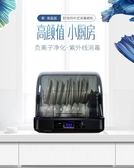 三口之家消毒柜迷你家用小型碗柜筷子收納盒廚房餐具瀝水架帶烘干 居樂坊生活館YYJ