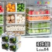 【YOUFONE】廚房冰箱透明蔬果可分隔式收纳瀝水保鮮盒4件組L