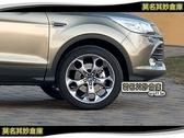 莫名其妙倉庫【KU001 19吋鋁圈】2013 Ford 福特 The All New KUGA 原廠配件空力套件