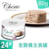 Cherie 法麗 熱銷全球十國 原$1368↘ 全營養主食罐 天然鮪魚慕斯 80g (24罐)