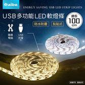 aibo USB高亮度黏貼式 LED防水軟燈條 100cm 植物燈 燈管條 聖誕燈 水管燈 後車廂 線型燈 露營