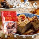 和秋 經典 麻辣豆腐 450g 單包 豆腐 麻辣 鍋底 加熱即食 和秋麻辣豆腐 團購