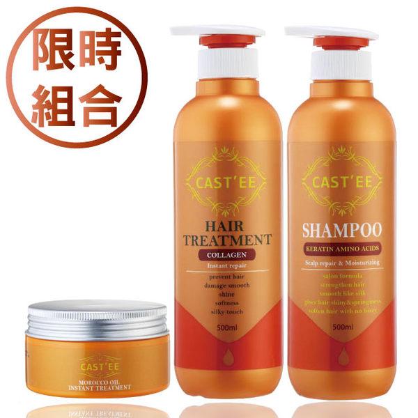 全館滿千折百 氨基酸角蛋白護色洗髮精(無矽靈)+膠原蛋白護髮素膜+摩洛哥油修護髮霜(免沖)