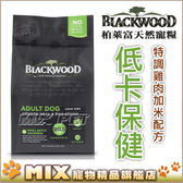 ◆MIX米克斯◆柏萊富天然犬糧-低卡保健5磅(2.2KG), WDJ 2 推薦天然糧Blackwood