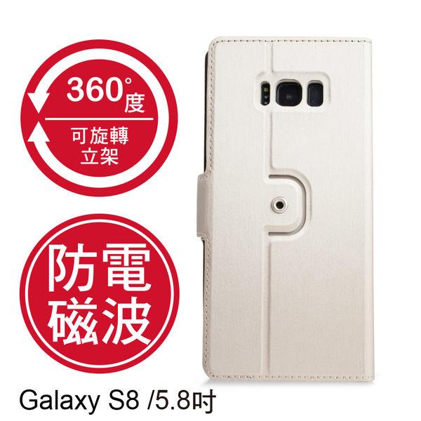 Moxie X-Shell 360° Samsung S8 / 摩新360度旋轉S8防電磁波手機套 髮絲紋 瑰金色