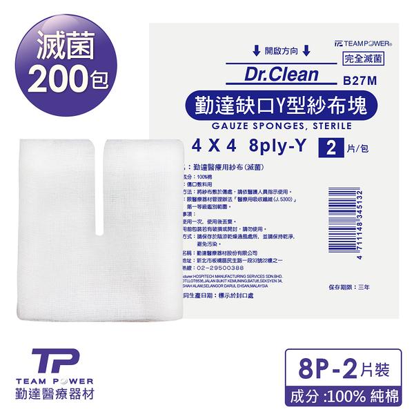 【勤達】 (滅菌) 4X4吋(8p) 純棉Y型缺口紗布塊 -2片裝X200包/袋 -吸收力佳氣切病患使用、純綿紗布