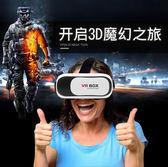 蘋果iphone 8 x 8plus 7 7plus 6VR眼鏡3D虛擬現實私人影院頭戴式【明天恢復原價】