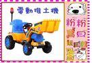 *粉粉寶貝玩具*2016最新款電動挖土機~超大型工程車~可騎乘電動童車~附警燈~可外接MP3喔