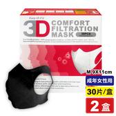 超服貼3D立體口罩 黑色 (M號9-11cm)(成年女性用) 30片X2盒(台灣製造 細菌過濾BFE平均高達95%) 專品藥局