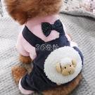 狗狗衣服泰迪衣服比熊博美四腳衣小狗小型犬背帶褲加厚裝 雙十一全館免運