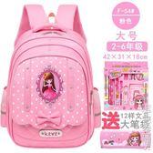 小學生書包6-12周歲女兒童雙肩包3-5年級女童背包1-3年級女孩 名購居家