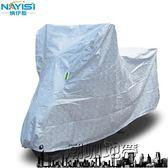 納伊斯摩托車車罩電動車車衣防水防曬車罩防雨罩遮陽罩電動車車套【潮咖地帶】