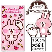 日本超人氣貼圖卡娜赫拉(Kanahei)的小動物 浴巾 海灘巾 大浴巾 毛巾