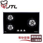 送基本安裝 喜特麗  瓦斯爐 IC點火玻璃三口檯面爐 JT-2303A(黑色面板+天然瓦斯適用)