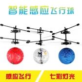 七色光水晶球感應飛行器遙控飛機耐摔感應懸浮球充電兒童玩具 琉璃美衣