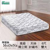 【Minerva】摩德納 科學護脊天絲高碳鋼獨立筒床墊-雙大6x6.2尺