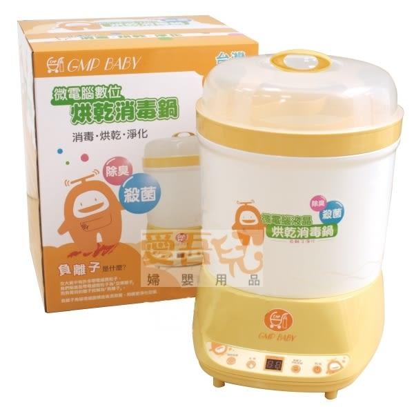 【愛吾兒】GMP BABY 微電腦數位烘乾消毒鍋