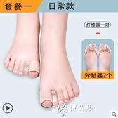 大母腳趾頭拇指外翻矯正器男女可以穿鞋大腳骨女士糾正分離 【極速出貨】