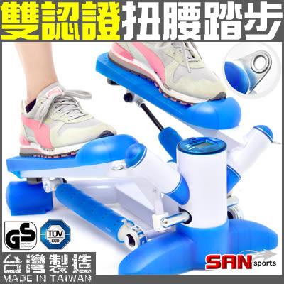 台製!大搖擺踏步機八字踏步機上下左右踏法美腿機運動健身器材另售拉筋板跑步機飛輪車扭腰盤