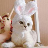 狗狗貓咪頭套帽子圍巾小狗泰迪貓貓頭飾 全館免運
