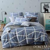 DOKOMO朵可•茉《蛛網之夢》100%MIT台製舒柔棉-標準雙人(5*6.2尺)三件式百貨專櫃精品薄床包枕套組