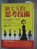 【書寶二手書T9/勵志_OLI】猶太人的思考技術_尼爾登.邦德拉比