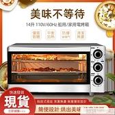 【台灣現貨】110V 多功能電烤箱家用烘焙小型多功能幹果機迷你全自動雙層電烤箱