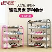 鞋架簡易經濟型多層家用宿舍防塵收納鞋櫃省空間多功能小鞋架子 陽光好物