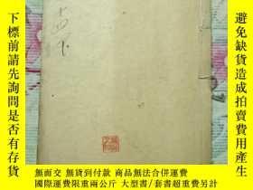 二手書博民逛書店罕見校正圖注難經(一本.卷三——卷四)Y252325 本書