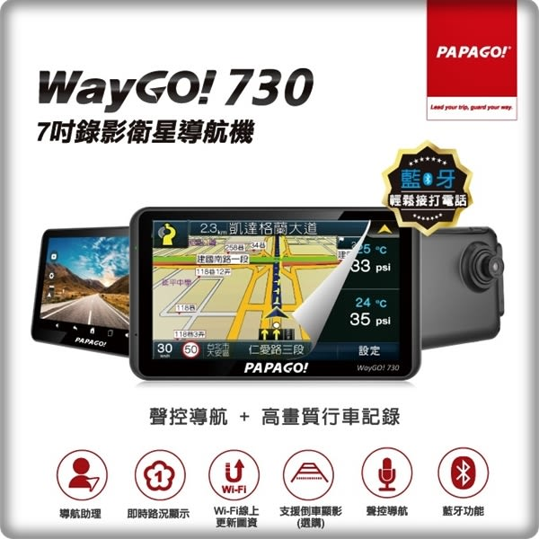 送16GB+原廠飛盤扇【福笙】PAPAGO WAYGO 730 聲控衛星導航+行車記錄器+無線藍芽+Wi-Fi更新圖資