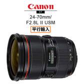 3C LiFe CANON EF 24-70mm F2.8L II USM 鏡頭 平行輸入 店家保固一年