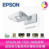 分期0利率 EPSON EB-1485Fi 5000流明 多用途智慧超短焦互動投影機 上網登錄享三年保固
