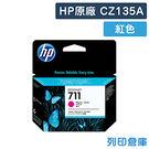 原廠墨水匣 HP 紅色 NO.711 /CZ135A/CZ135/135A /適用 HP DesignJet T120 / T520
