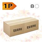【電腦連續報表紙X2箱】80行(9.5X11英吋)*1P 全白/ 雙切/中一刀