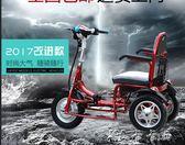 三輪車 鑫德康老年電動三輪車老人輕便折疊迷你殘疾人休閒單人小型電瓶車 卡卡西YYJ