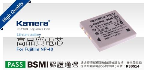 【marsfun火星樂】Kamera 佳美能 NP40 數位相機電池 充電電池 Fujifilm F455 F460 F470 相機電池 鋰電池