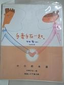 【書寶二手書T2/兩性關係_A7L】手牽手在一起_洪俞君, 竹本聖