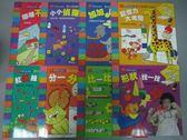 【書寶二手書T5/少年童書_RCC】寶寶動腦遊戲書-形狀找一找_比一比_分一分等_共8本合售