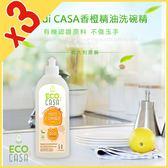 【ECO di CASA】香橙精油洗碗精3入組★義大利原裝(500ml)