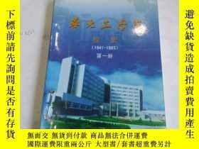 二手書博民逛書店罕見華北工學院校史(1941一1985)第一冊Y214169 華