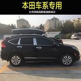 專用于Honda本田CRV冠道URV繽智XRV杰德奧德賽艾力紳SUV行李車頂行李箱 【快速】
