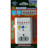 安全達人 RT-65 簡易型預約定時分接插座