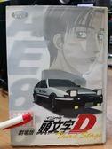 影音專賣店-B33-063-正版VCD【頭文字D電影版】-卡通動畫-日語發音