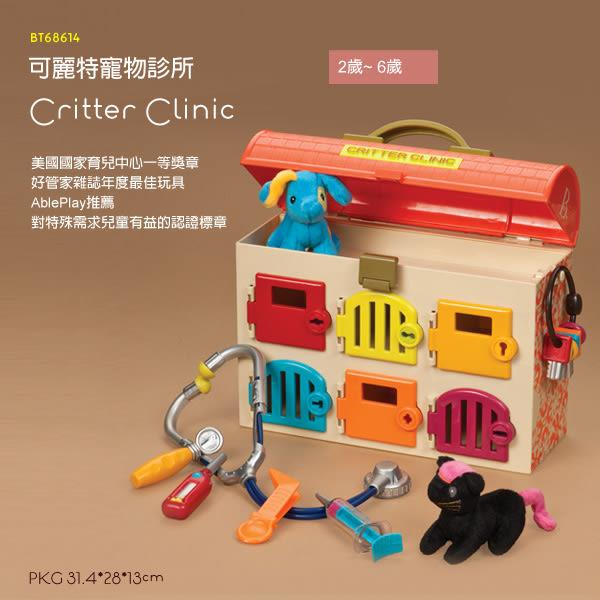 【愛吾兒】美國B.Toys 可麗特寵物診所 Critter Clinic
