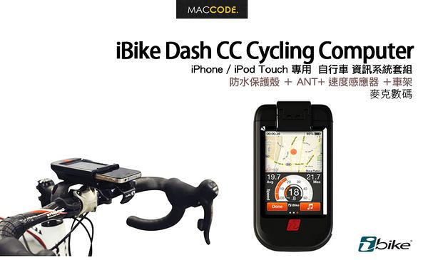 iBike Dash CC Cycling Computer 自行車 資訊系統組 iPhone專用 保護殼+ANT速度感應器+車架