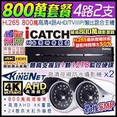 可取 ICATCH 800萬 4路2支高清套餐 4路4聲監控主機 AHD 800萬監視器攝影機 4K DVR 2160P H.265壓縮
